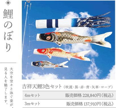 鯉のぼり 大空を堂々と泳ぐ姿が、見る人を魅了します。 吉祥天鯉3色セット(吹流・黒・赤・青・矢車・ロープ)                          4mセット 販売価格309,210円(税込)                          3mセット 販売価格179,080円(税込)