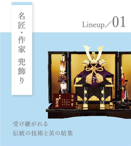写真:五月人形 Lineup/01 名匠・作家兜飾り 受け継がれる伝統の技術と美の結集