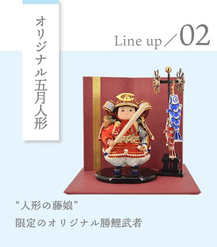 写真:五月人形 Lineup/02 オリジナル五月人形 人形の藤娘限定のオリジナルもののふ童