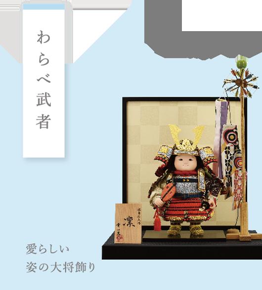 写真:五月人形 Lineup/03 わらべ武者 愛らしい姿の大将飾り