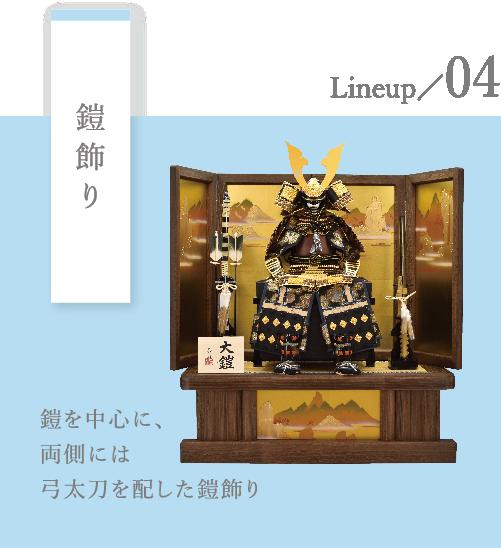 写真:五月人形 Lineup/04 鎧飾り 鎧を中心に、両側には弓太刀を配した鎧飾り