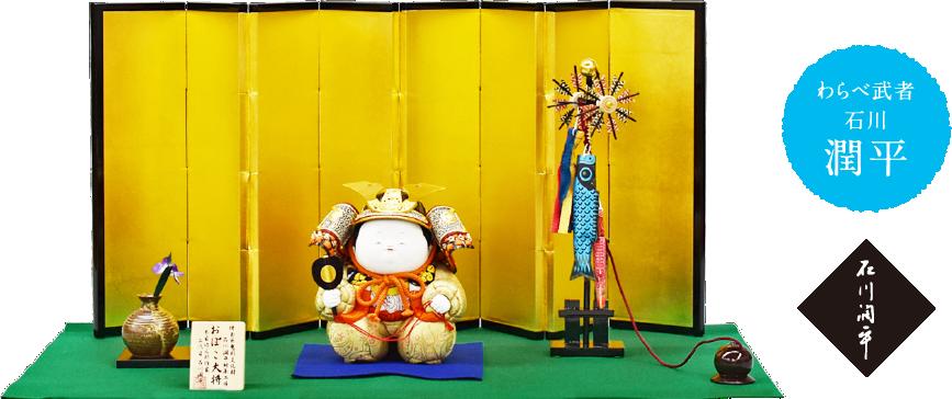 写真:五月人形 わらべ武者