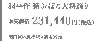 潤平作 新おぼこ大将飾り 販売価格 231,440円(税込) 間口80×奥行45×高さ39cm