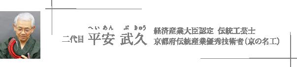 二代目 平安 武久(へいあん ぶきゅう) 経済産業大臣認定 伝統工芸士 京都府伝統産業優秀技術者(京の名工)
