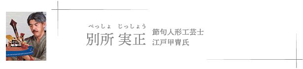 小島 辰広(こじま たつひろ)節句人形工芸士 江戸甲冑士