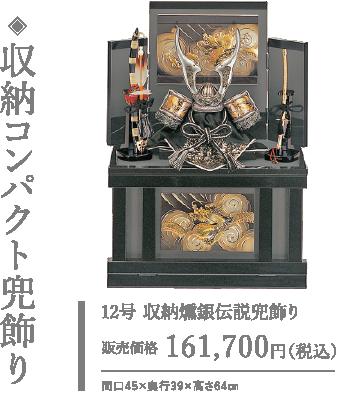 写真:五月人形、収納コンパクト兜飾り 12号 収納燻銀伝説兜飾り 販売価格 161,700円(税込)間口45×奥行39×高さ64cm