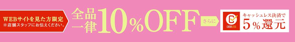 こちらのWEBサイトから来店予約をして頂いた方全品10%OFFさらにキャッシュレス決済で5%還元