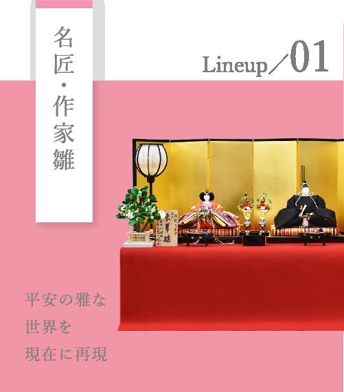 写真:ひな人形 Lineup/01 名匠・作家雛 平安の雅な世界を現在に再現
