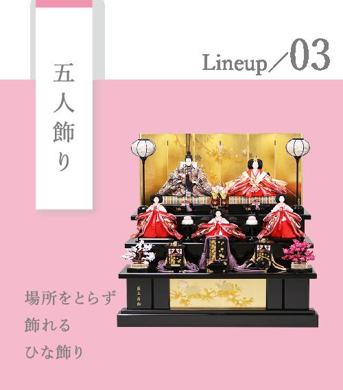 写真:ひな人形 Lineup/03 五人飾り 場所をとらず飾れるひな飾り