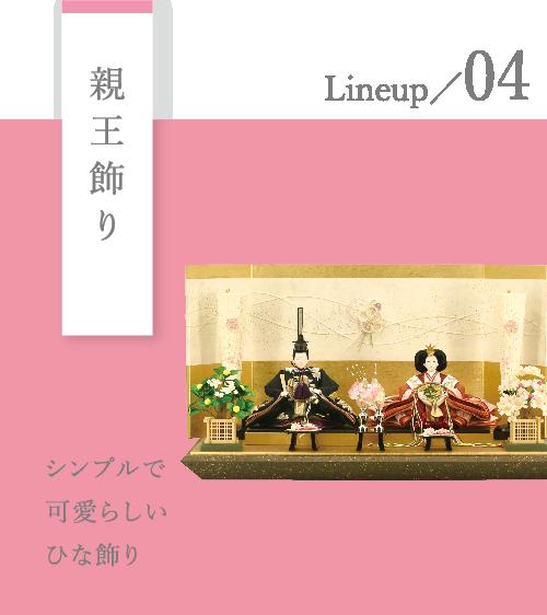 写真:ひな人形 Lineup/04 親王飾り シンプルで可愛らしいひな飾り