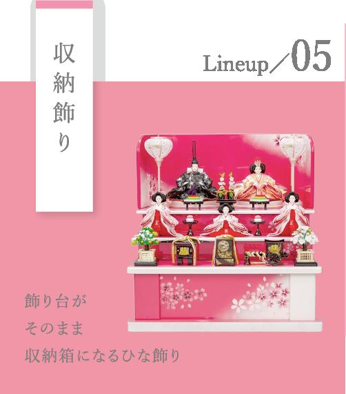 写真:ひな人形 Lineup/05 収納飾り 飾り台がそのまま収納箱になるひな飾り