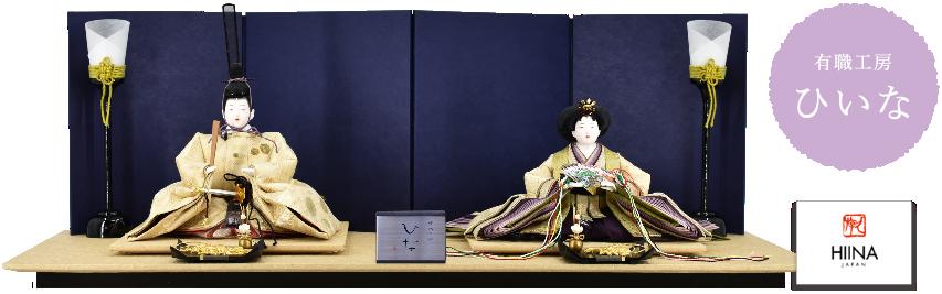 写真:ひな人形 有職工房 ひいな HIINA JAPAN
