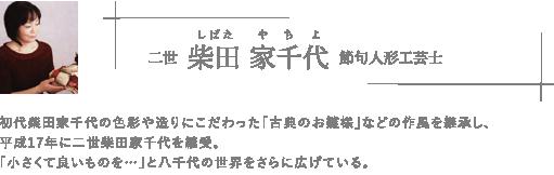 田村 芙紗彦(たむら ふさひこ) 日本人形協会認定 節句人形工芸士 二代目輝彦により人形制作を継承。「大人の雛人形」をコンセプトに本物の伝統工芸品にこだわる。斬新な配色と紋様を用いつつも、伝統的な雰囲気を忘れないデザインセンスは全国でも高く評価されている。