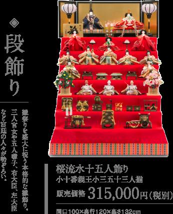 写真:ひな人形、段飾り 雛祭りを盛大に祝う本格的な雛飾り。三人官女や五人囃子、右大臣、左大臣など宮廷の人々が勢ぞろい。 桜流水十五人飾り 小十番親王小三五十三人揃 販売価格 315,000円(税別)間口100×奥行120×高さ132cm