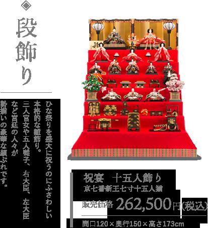 写真:ひな人形、親王飾り インテリアにも調和しやすく、和室、洋室を問わず飾ることができます。 松寿親王飾り 九番親王 販売価格 209,300円(税別)間口105×奥行60×高さ76cm