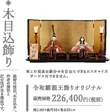 写真:ひな人形、木目込飾り 独特の技法「木目込み」。作者の個性と匠の技が光る逸品です。 ※この商品は組合せを自由にできるカスタマイズサービスはできません。 光雲立雛 販売価格 195,500円(税別)間口77×奥行45×高さ36cm