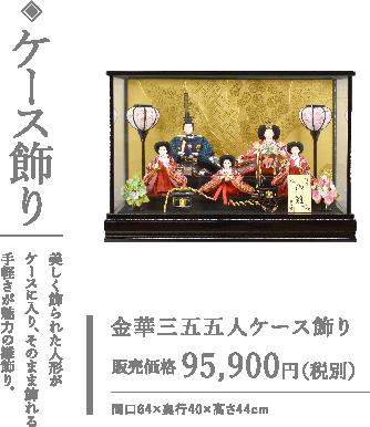写真:ひな人形、ケース飾り 美しく飾られた人形がケースに入り、そのまま飾れる手軽さが魅力の雛飾り。 小三五親王ケース飾り 販売価格 46,900円(税別)間口53×奥行28×高さ35cm